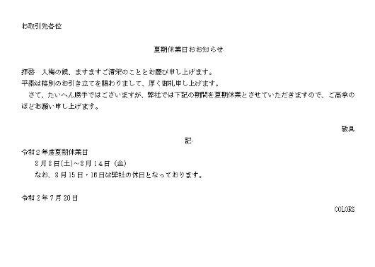 夏季休暇_530.jpg