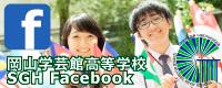 岡山学芸館高等学校SGH Facebookへのリンク