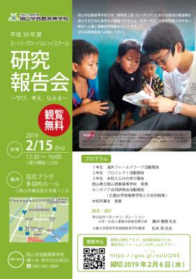 H30年度岡山学芸館SGH研究報告会ご案内A4.png