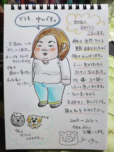 ゆんの日記