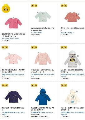 58f3f0488f345 赤すぐネットの通販サイトでは、 ベビー服やキッズ服の売れ筋アイテムがランキングで確認できるので、 話題のものや人気のものが購入できます。