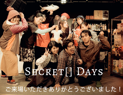 Days公演お礼