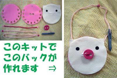 幼児のための手芸キットピンクの鼻のブタバック