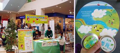 公益社団法人 日本アロマ環境協会(AEAJ)主催の