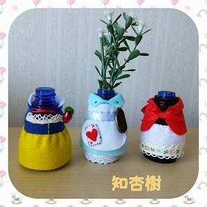 フェルトで手作りミニ花瓶
