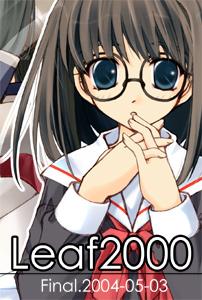 【Leaf】 2000cut