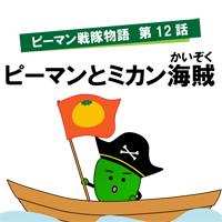 ピーマンとミカン海賊