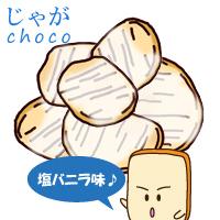 じゃがチョコ塩バニラ味