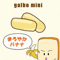 ガルボまろやかバナナ