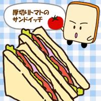 トマトサンドイッチ