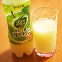 カルピスソーダ ぎゅっと搾り青りんご
