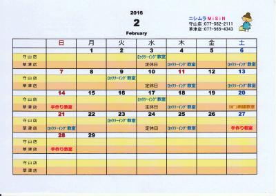 calendar201602.jpg