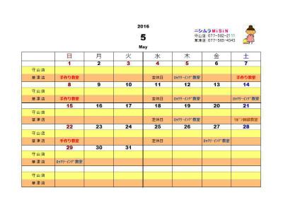 calendar201605.jpg