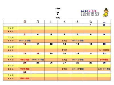 calendar201607.jpg