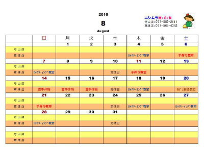 calendar201608.jpg