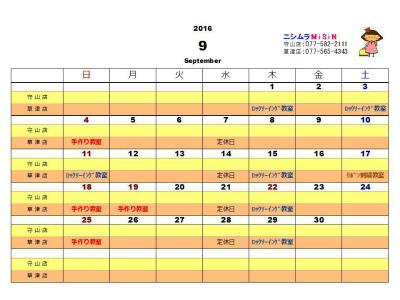 calendar201609.jpg