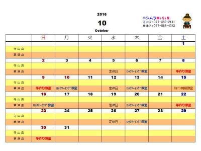 calendar201610.jpg