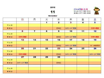calendar201611.jpg