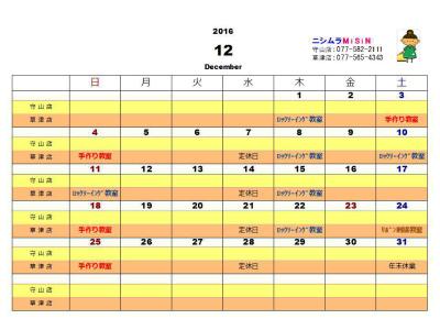 calendar201612.jpg