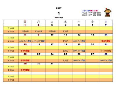 calendar201701.jpg