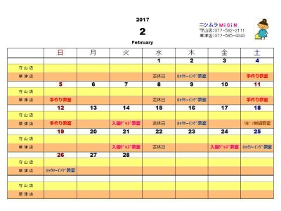 calendar201702.jpg