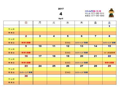 calendar201704.jpg