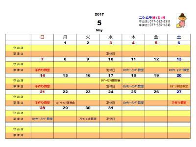 calendar201705.jpg