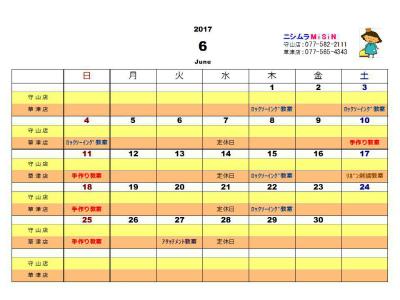 calendar201706.jpg