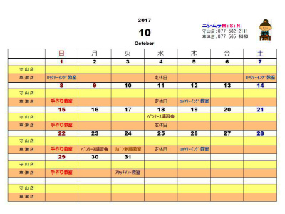 calendar201710.jpg