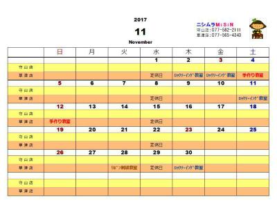 calendar201711.jpg