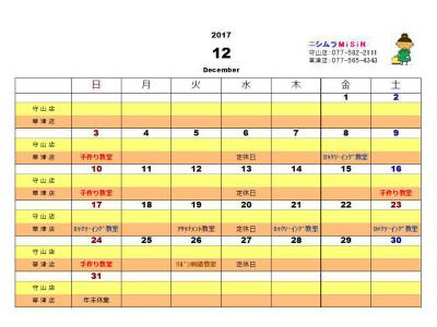 calendar201712.jpg