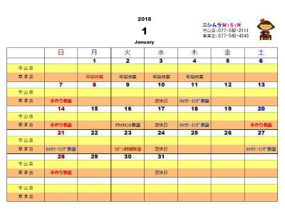 calendar201801.jpg