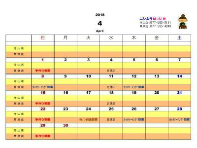 calendar201804.jpg