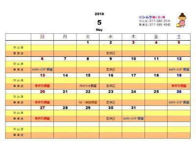 calendar201805.jpg