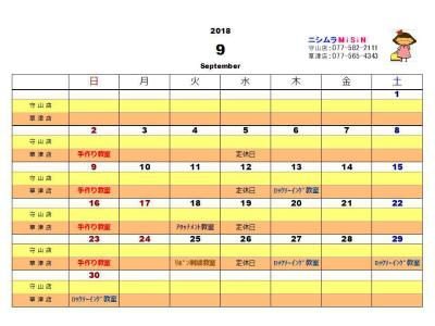 calendar201809.jpg