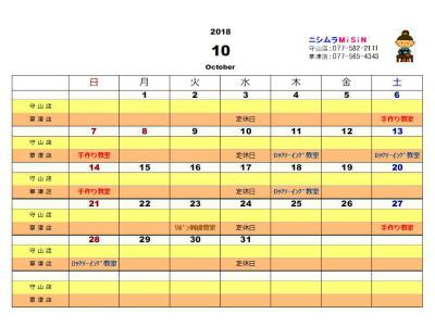 calendar201810.jpg
