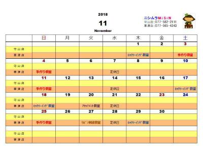 calendar201811.jpg