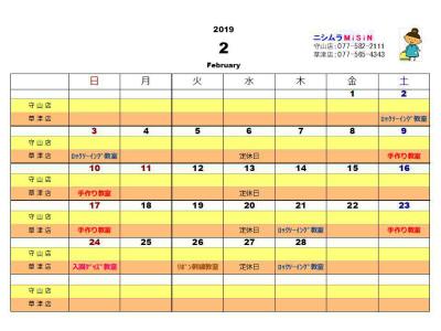 calendar201902.jpg