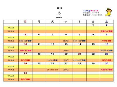 calendar201903改.jpg