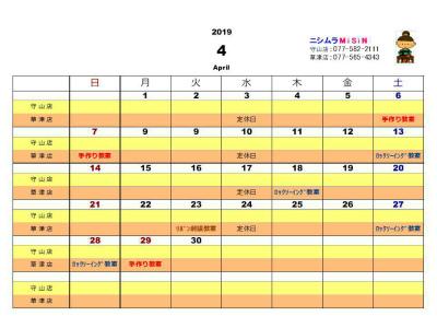 calendar201904.jpg