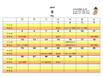 calendar201905.jpg