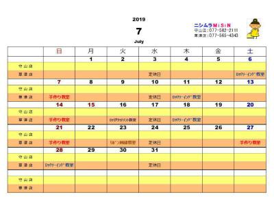 calendar2019071.jpg