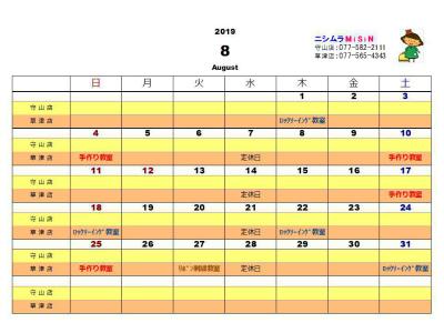 calendar201908.jpg
