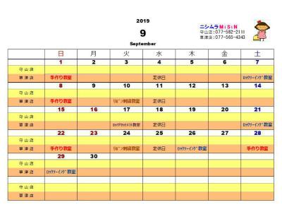 calendar201908改.jpg