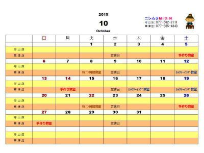 calendars201910改.jpg