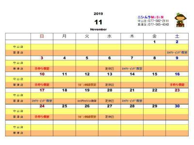 calendar201911.jpg