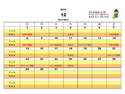 calendar201912.jpg