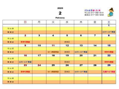 calendar202002.jpg