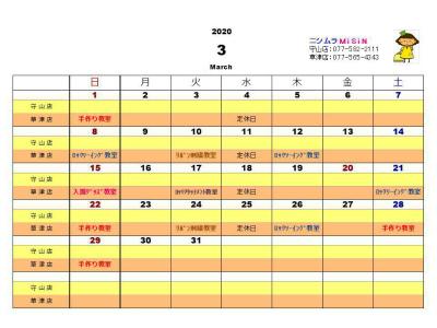 calendar202003.jpg