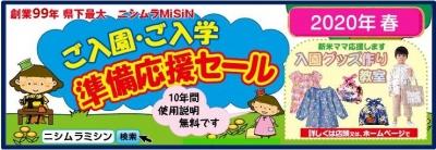 2020入園SALE(2).jpg